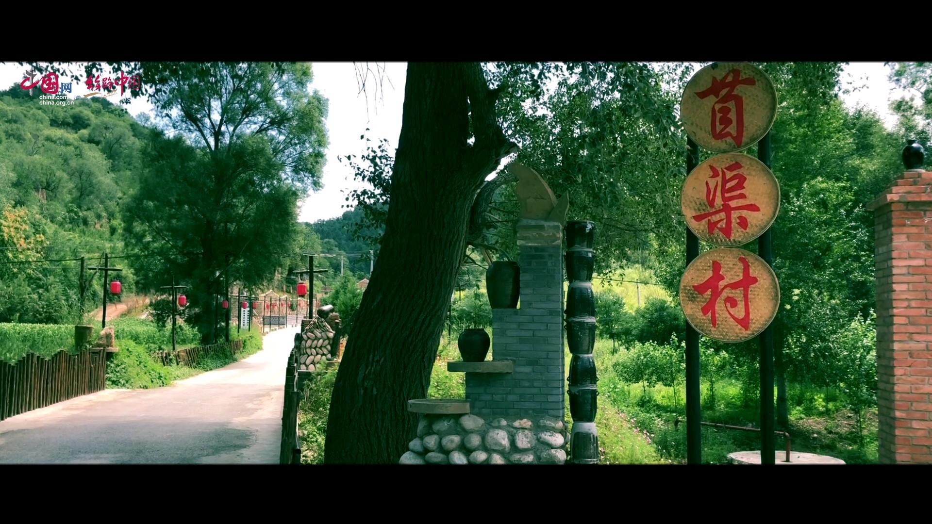 【视频】黄龙苜渠村:世外桃源般的民俗小村