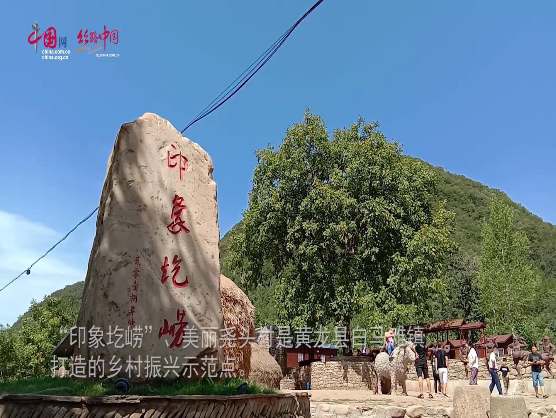 """【视频】黄龙山的""""土味""""旅游村"""