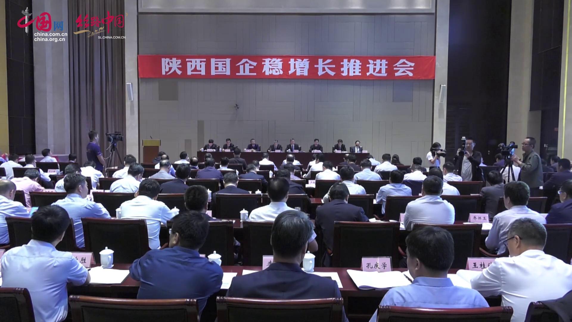 【视频】陕西省国资委:以高质量发展引领推动陕西国企稳定增长