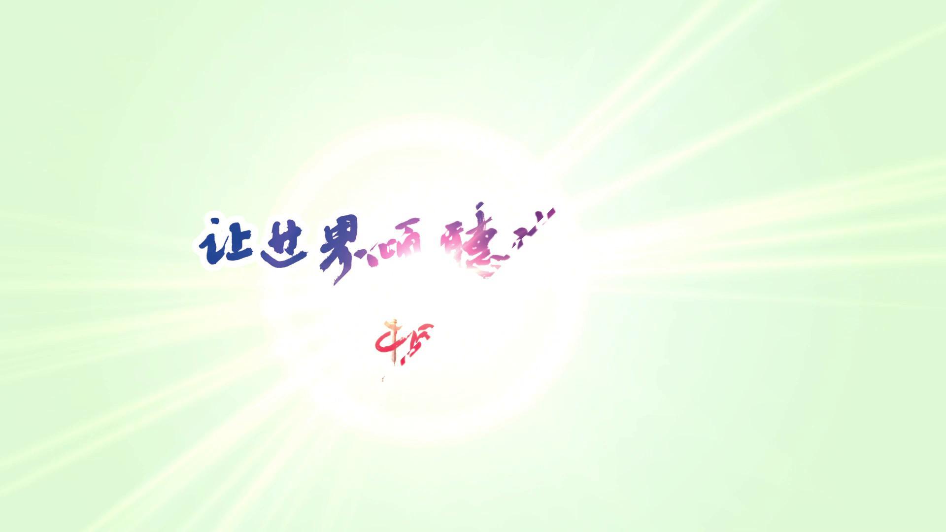 """【視頻】華陰市橋營村:""""五股""""分配方式調動貧困戶積極性助增收"""