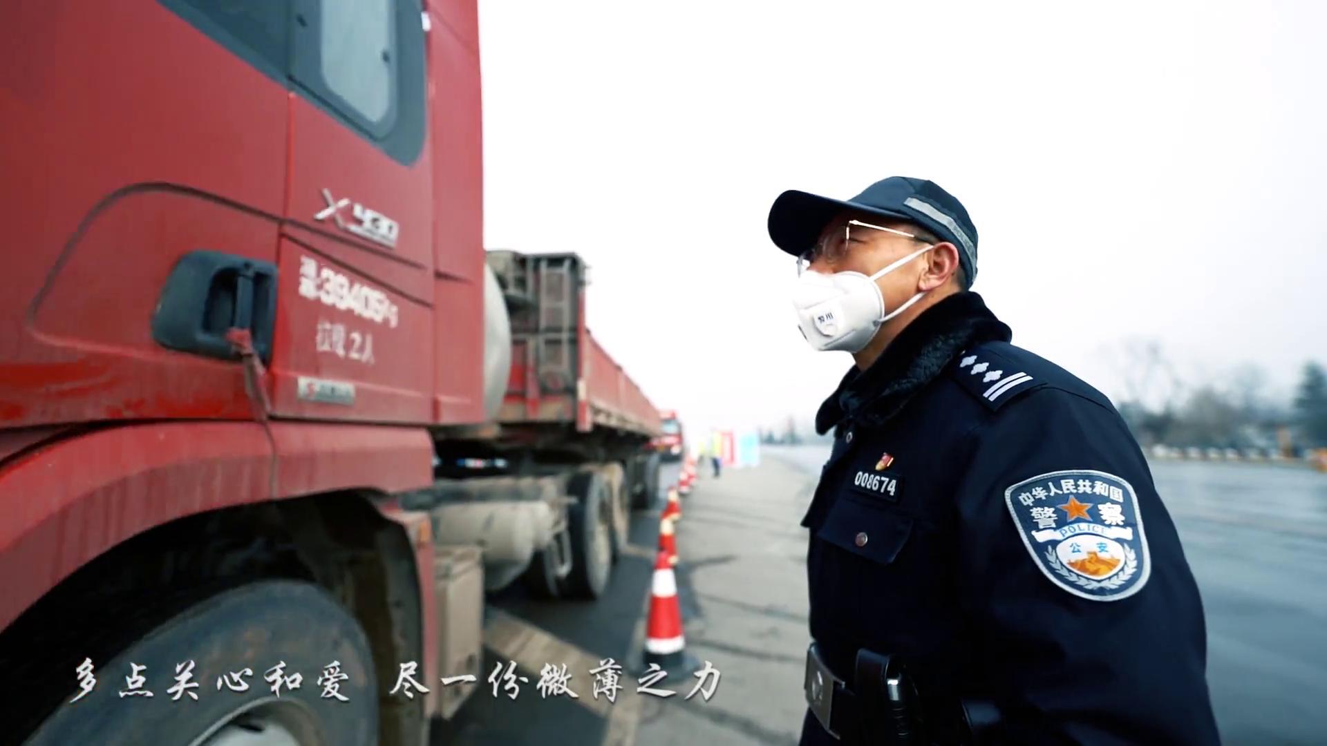 """渭南临渭公安原创MV《战疫必胜》首发 用歌声传递""""战疫""""力量"""