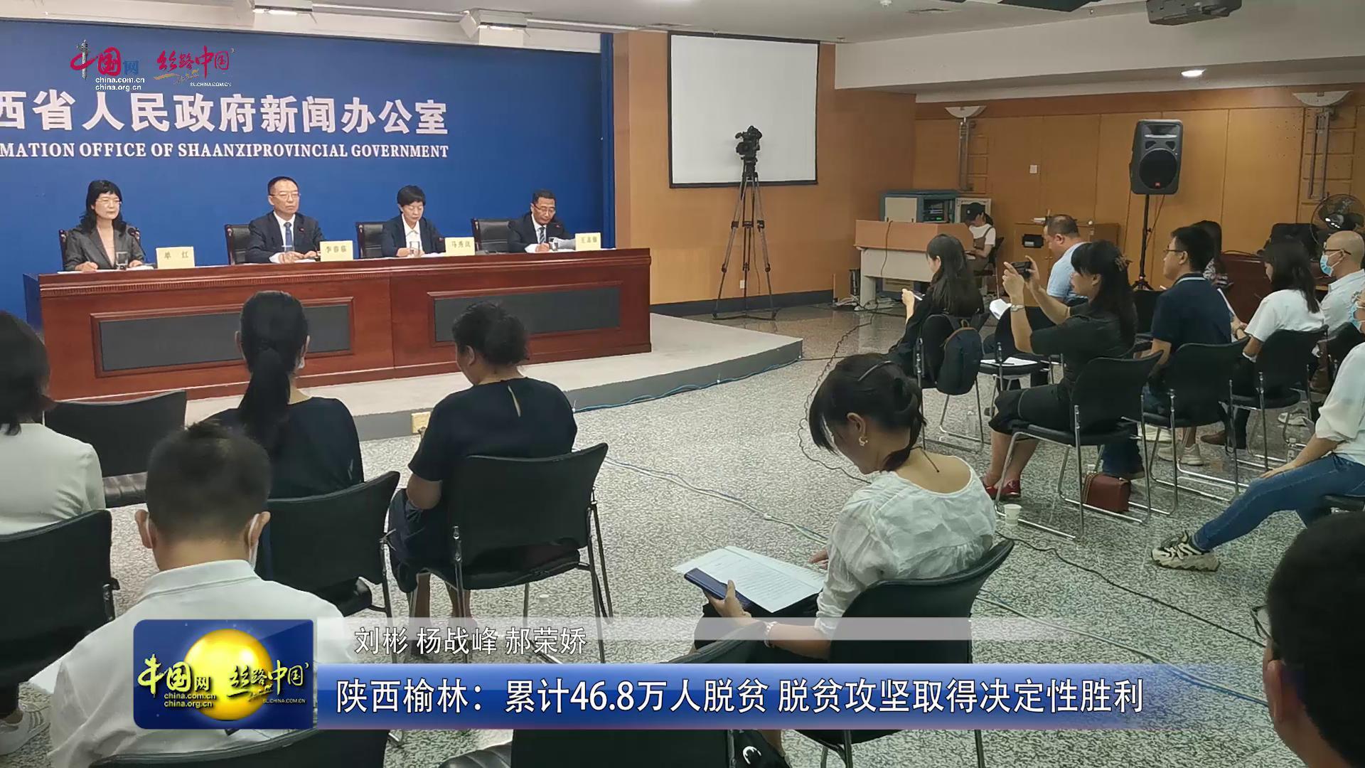 【视频】陕西榆林:累计46.8万人脱贫 脱贫攻坚取得决定性胜利