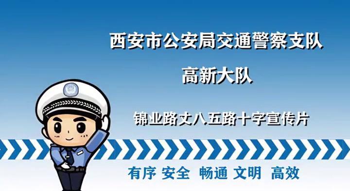 【视频】西安市公安局交通警察支队高新大队锦业路丈八五路十字宣传片