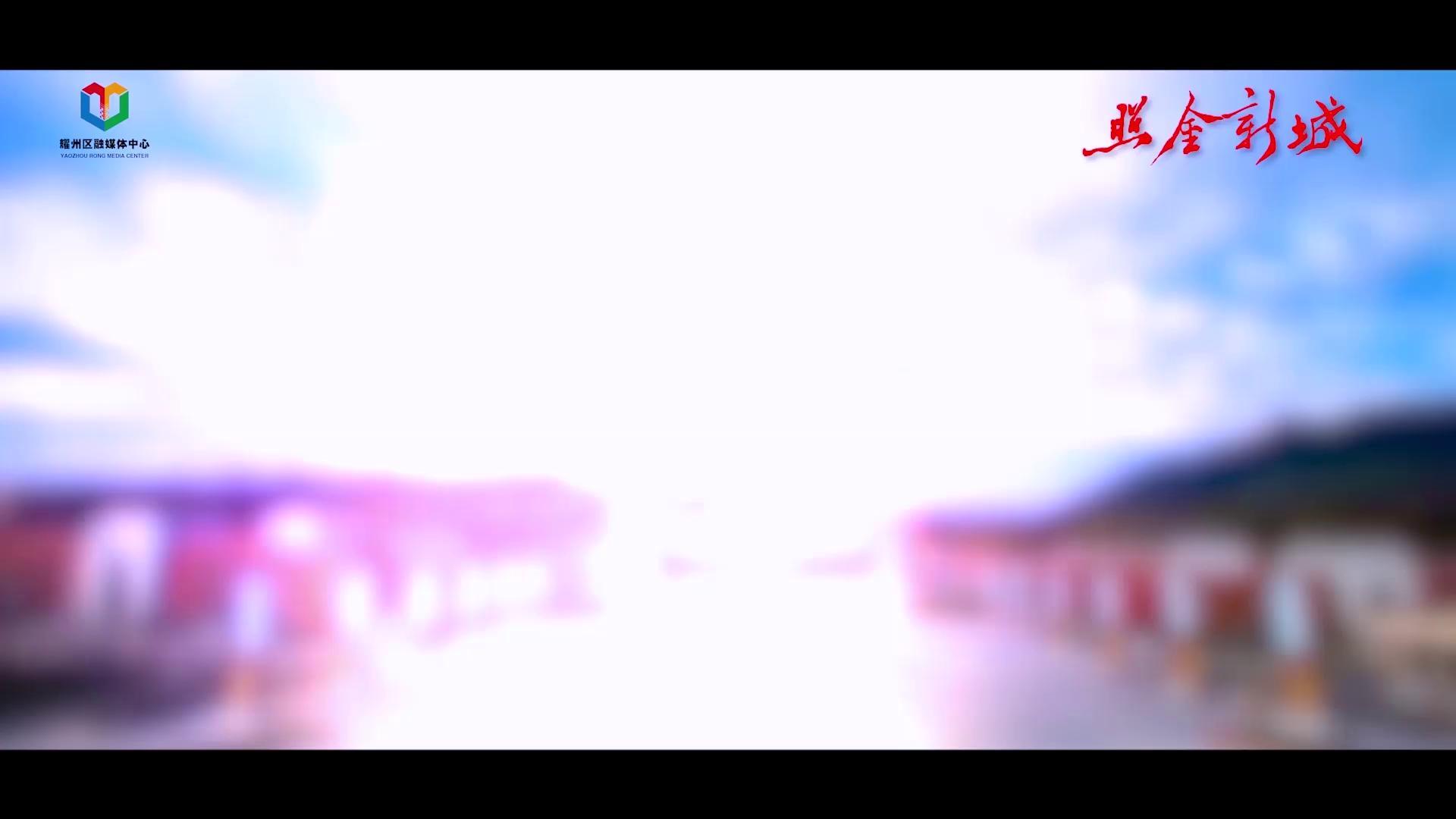 銅川耀州區融媒體中心:照金脫貧了