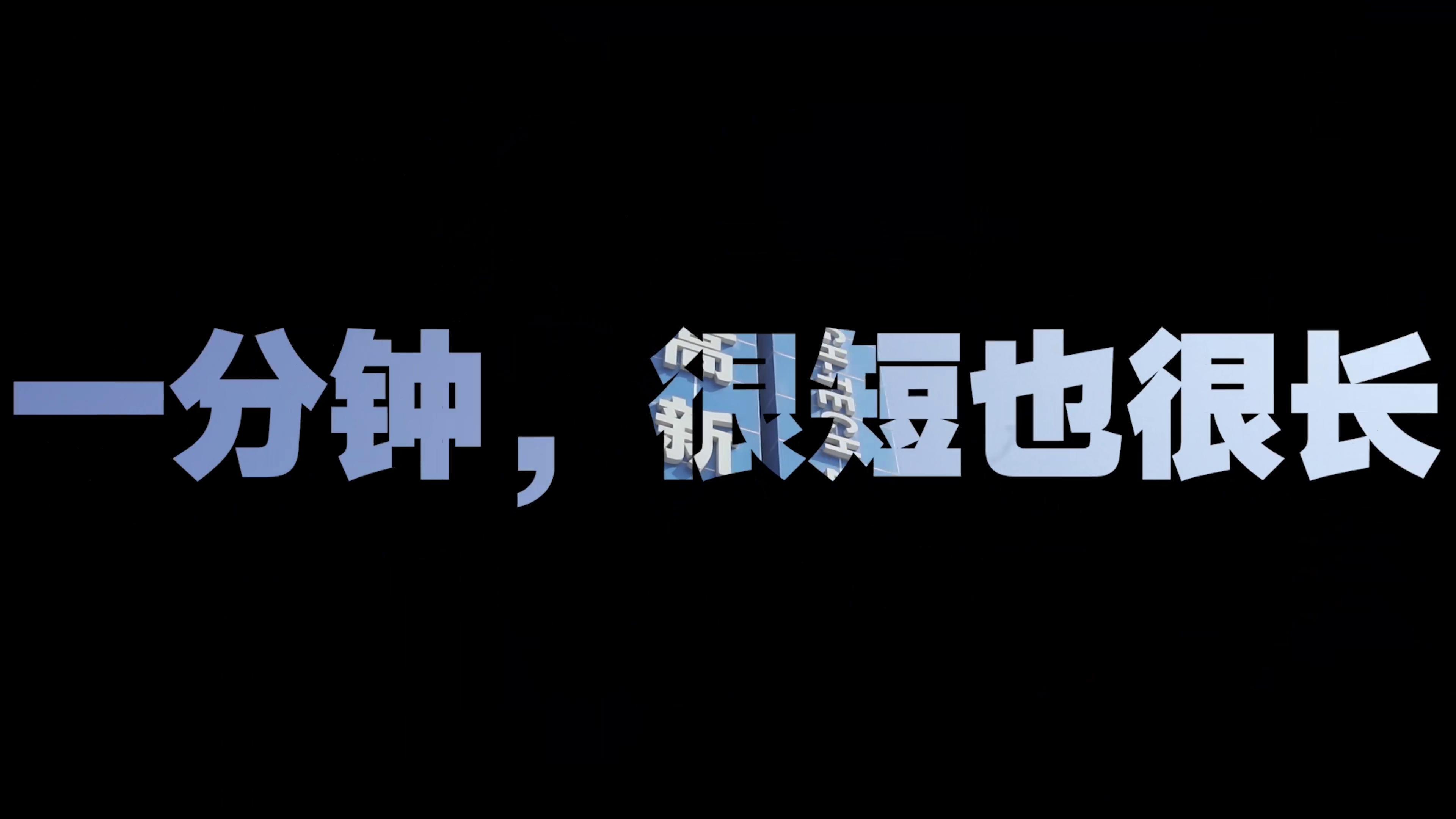 咸陽高新區:一分鐘