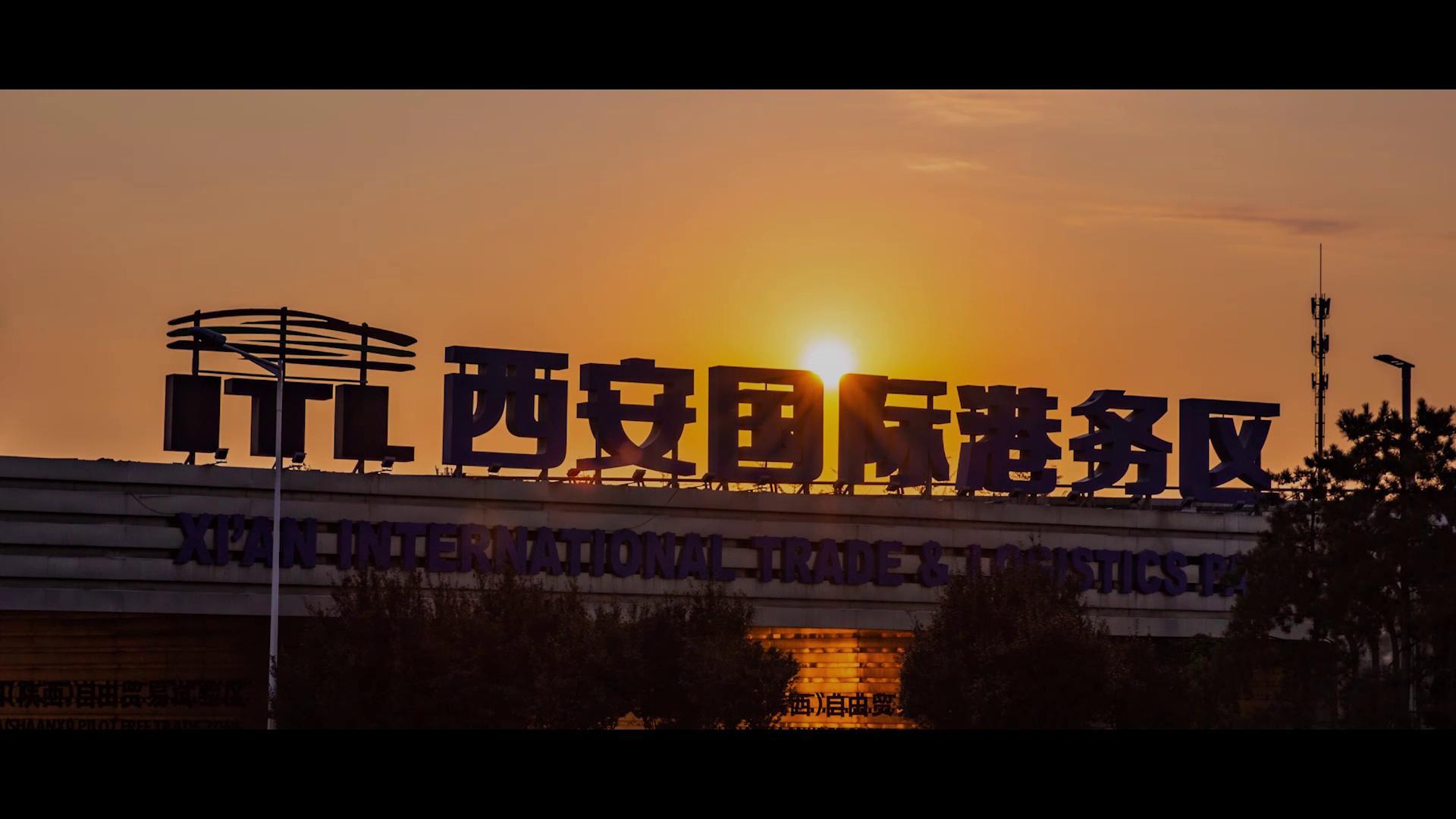 西安國際港務區:西安國際港務區人物篇