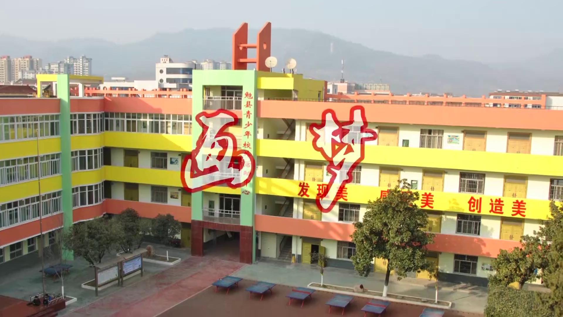 勉縣青少年校外活動中心:微電影《 畫夢》