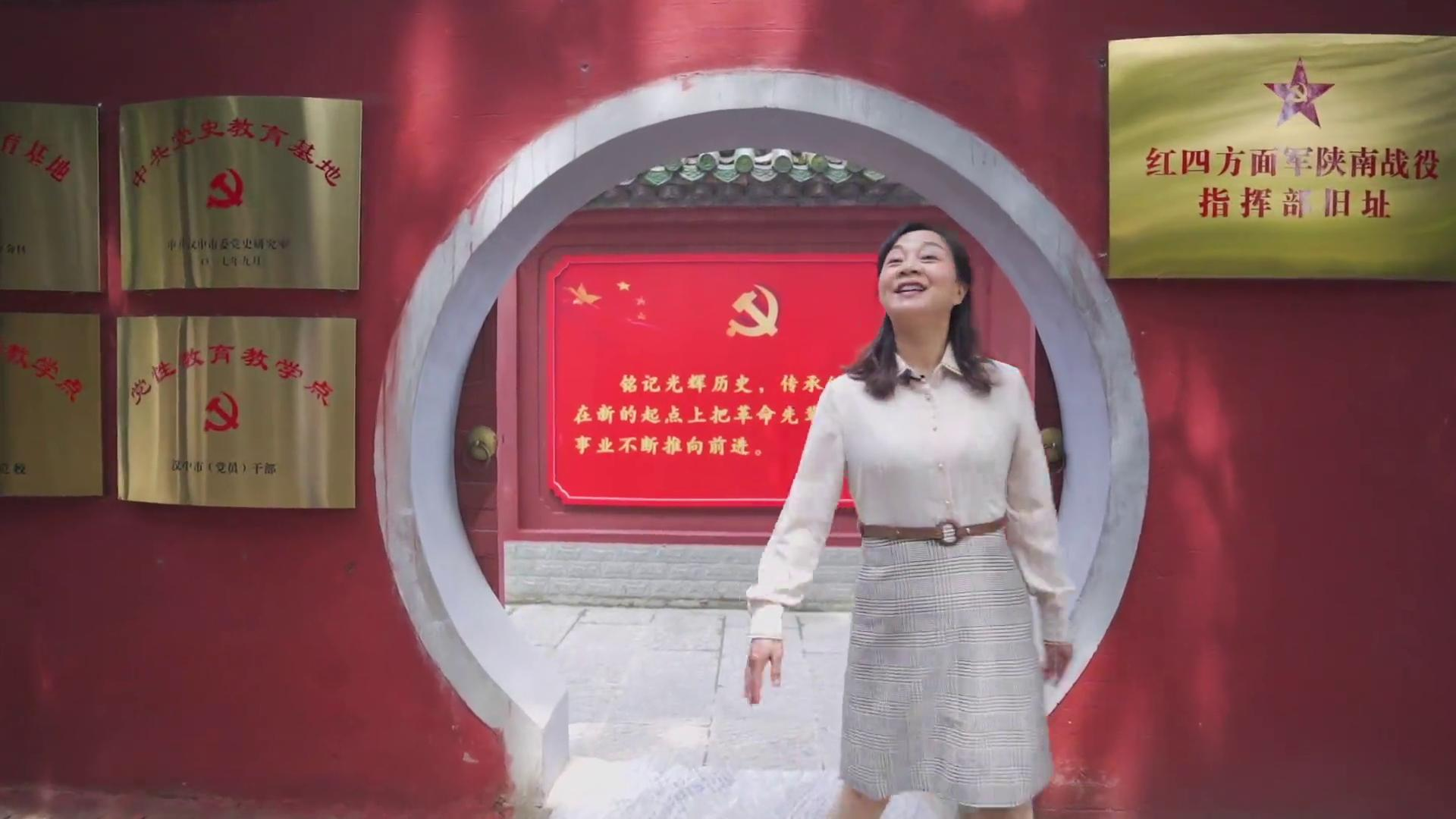 陜南戰役——勉縣音樂舞蹈家協會黨支部書記 張霞