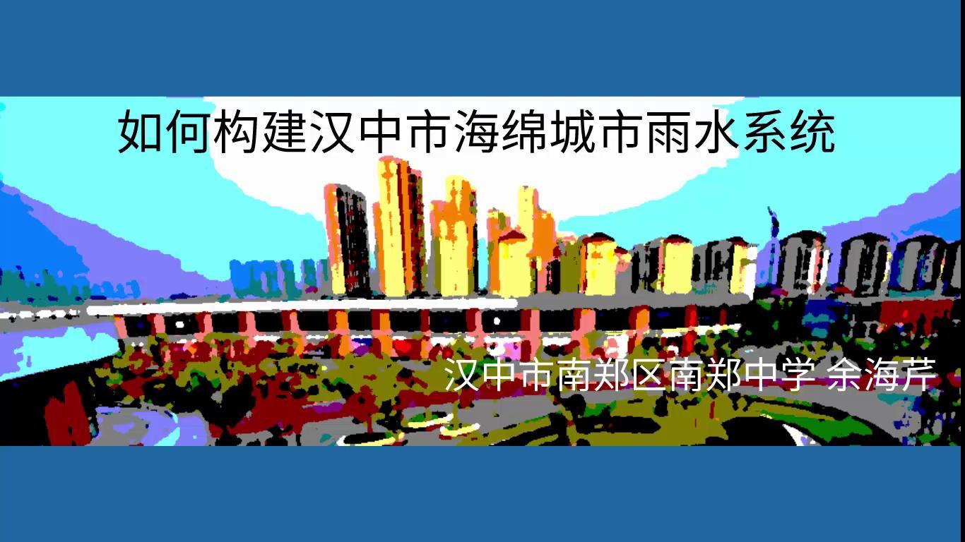 南鄭中學:如何構建漢中市海綿城市雨水系統