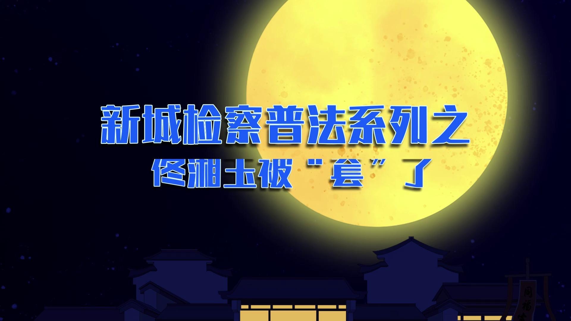 """西安市委政法委:佟湘玉被""""套""""了"""