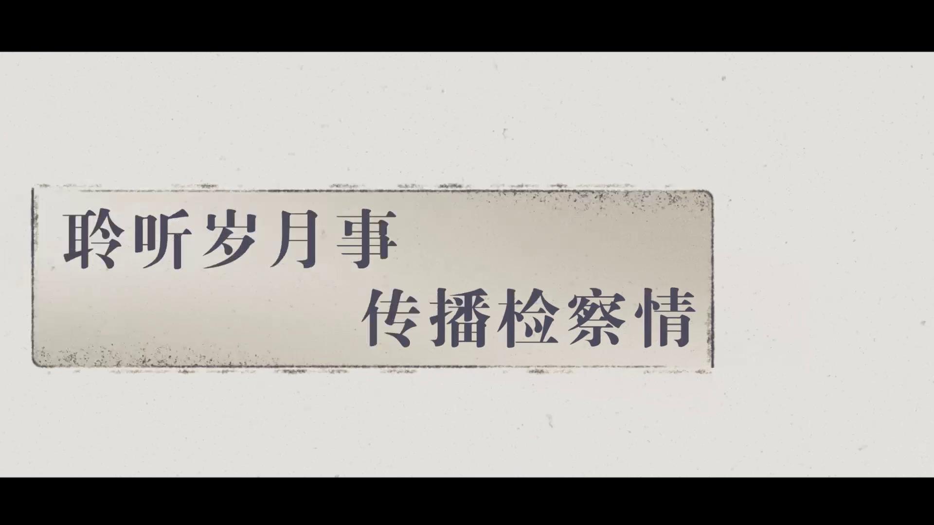 西安市人民检察院:聆听岁月事 传播检察情