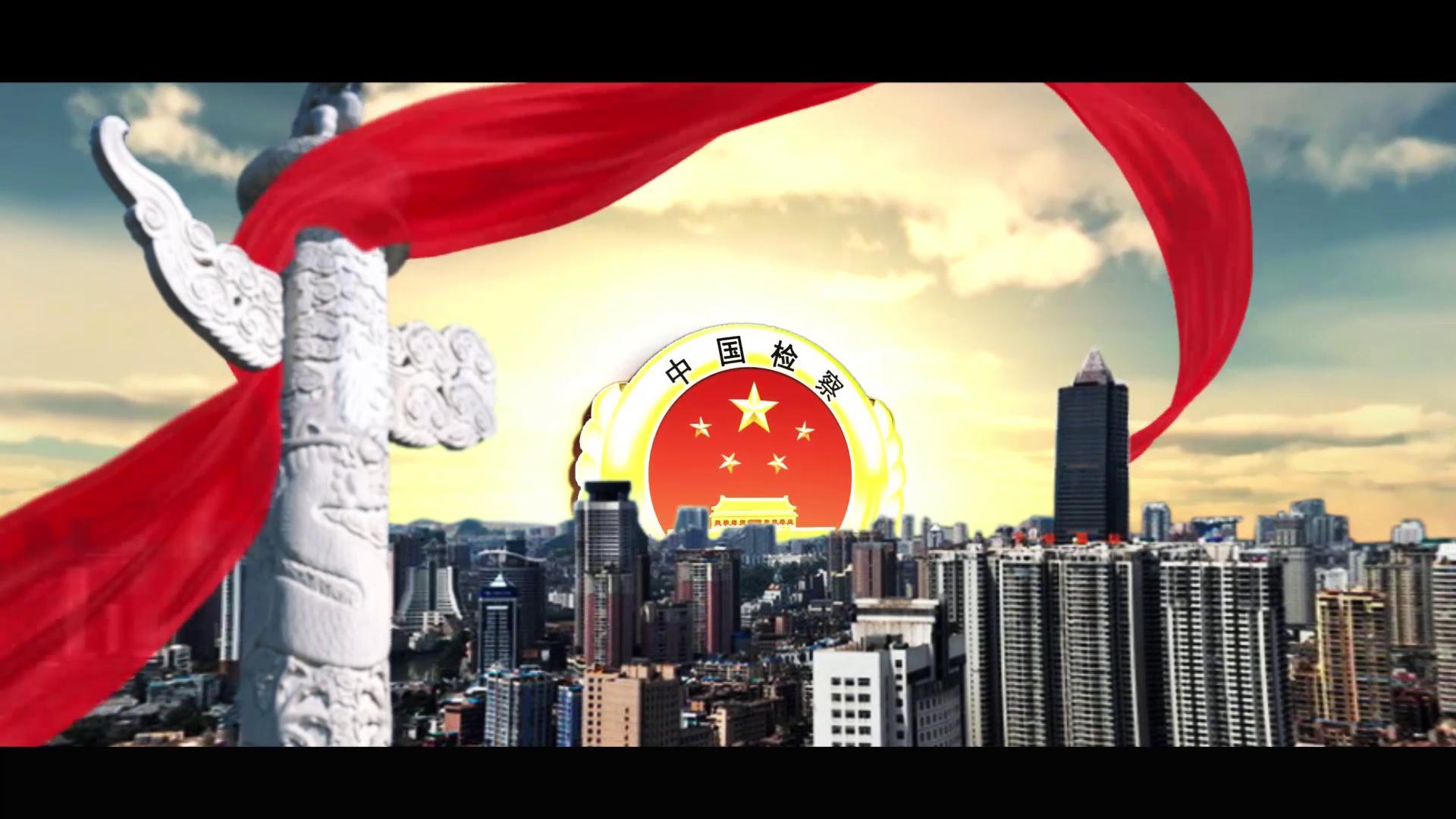西安市人民检察院:五四精神 薪火相传