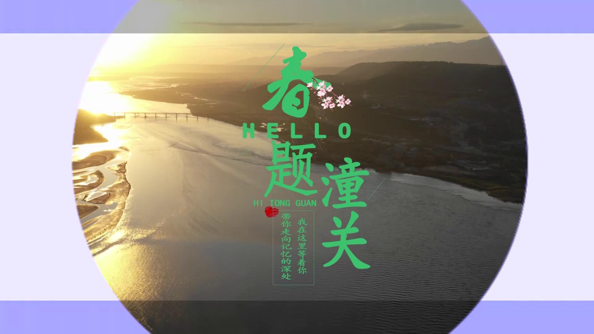 潼关县委宣传部:春题潼关