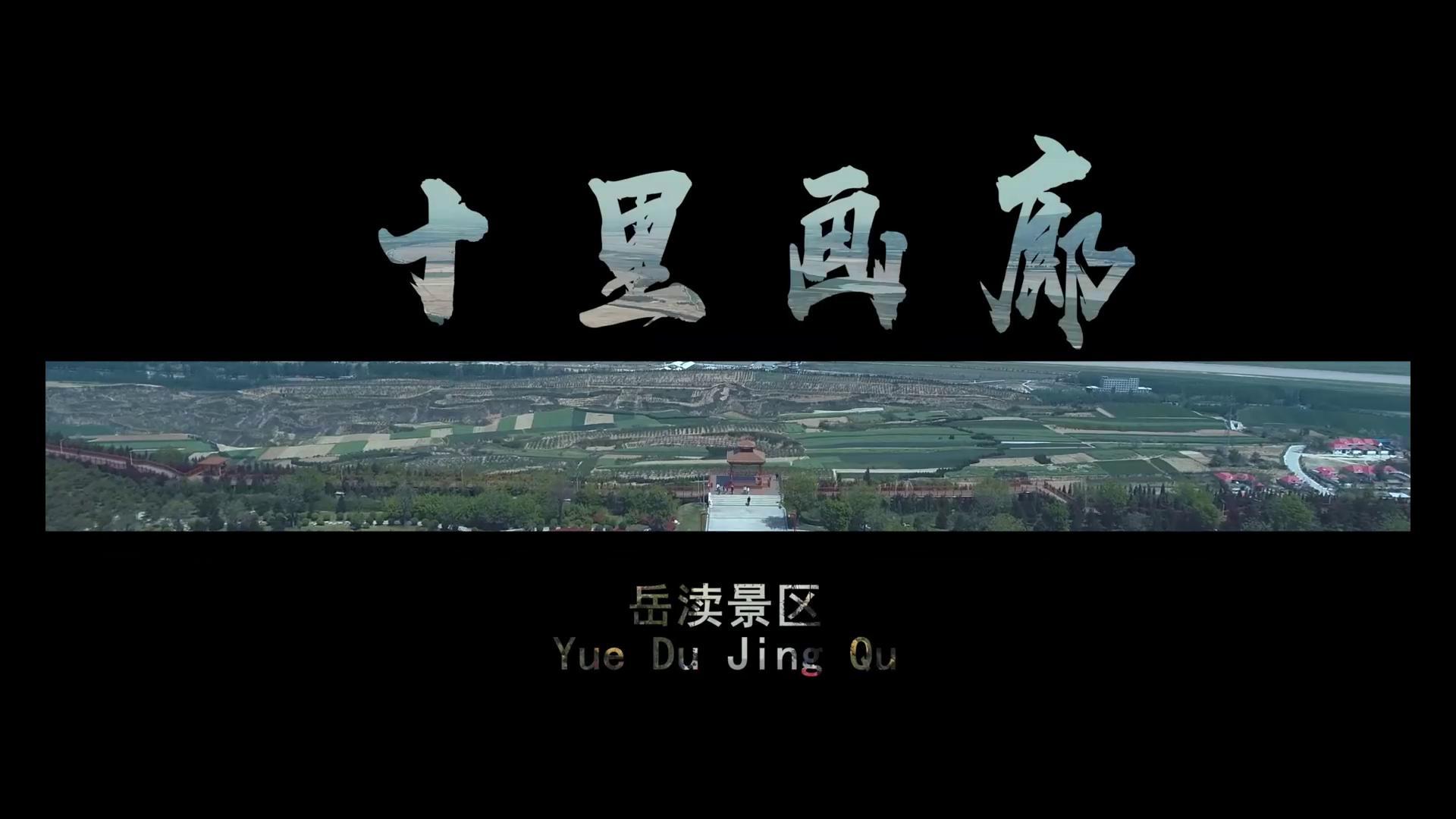 潼關縣委宣傳部:岳瀆景區
