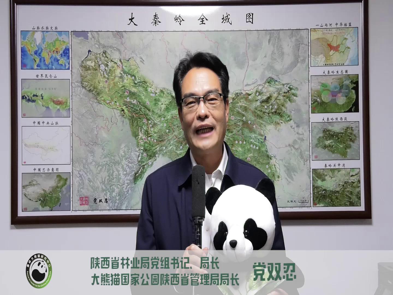 【视频】陕西省林业局党组书记、局长党双忍领衔社会各界人士为大熊猫宝宝送祝福