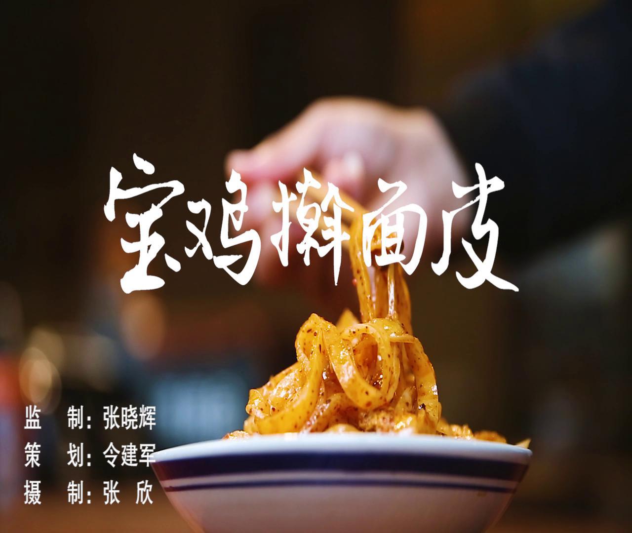 宝鸡市金台区委宣传部:宝鸡擀面皮
