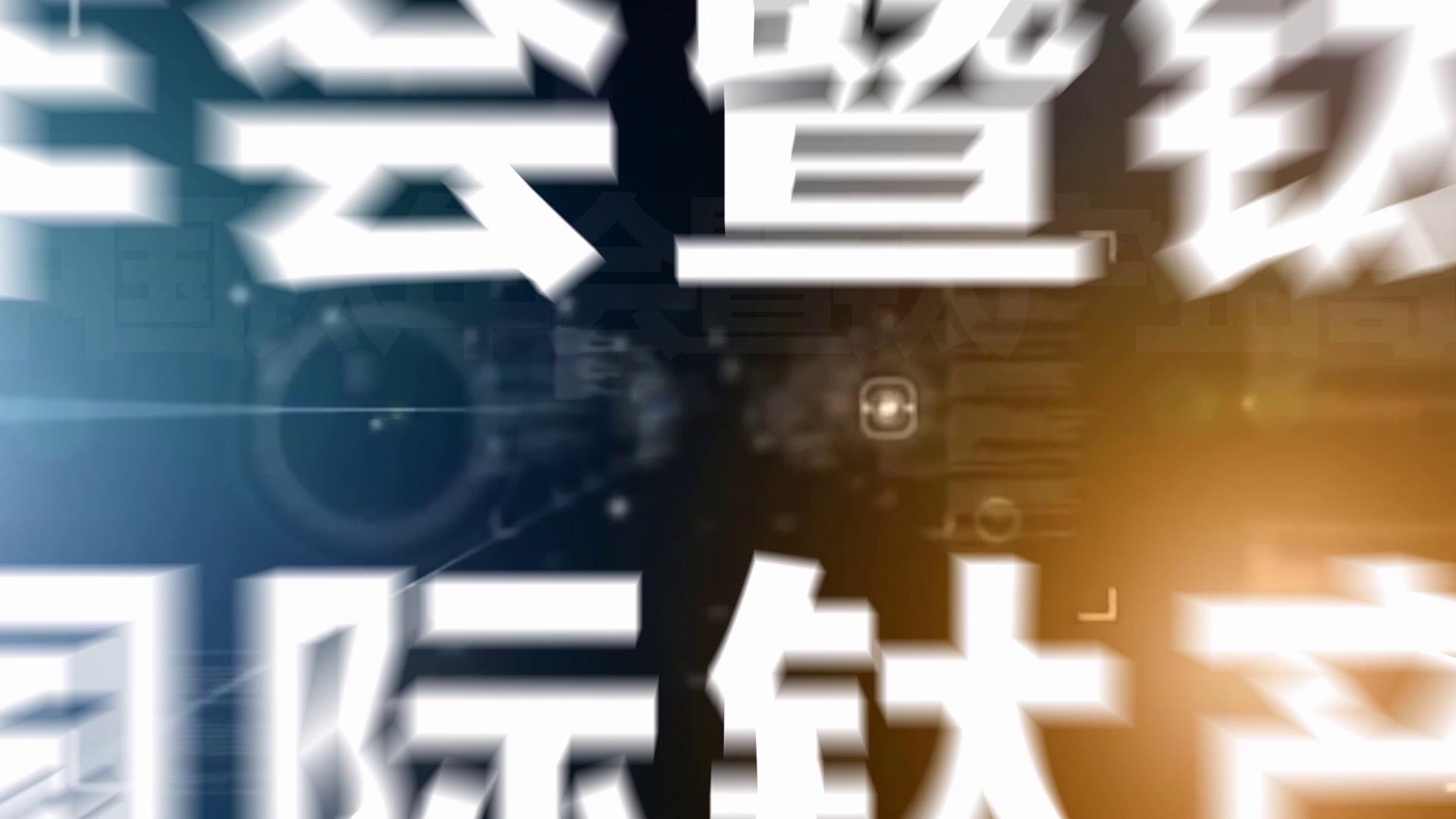 【视频】倒计时8天 2021钛博会来啦