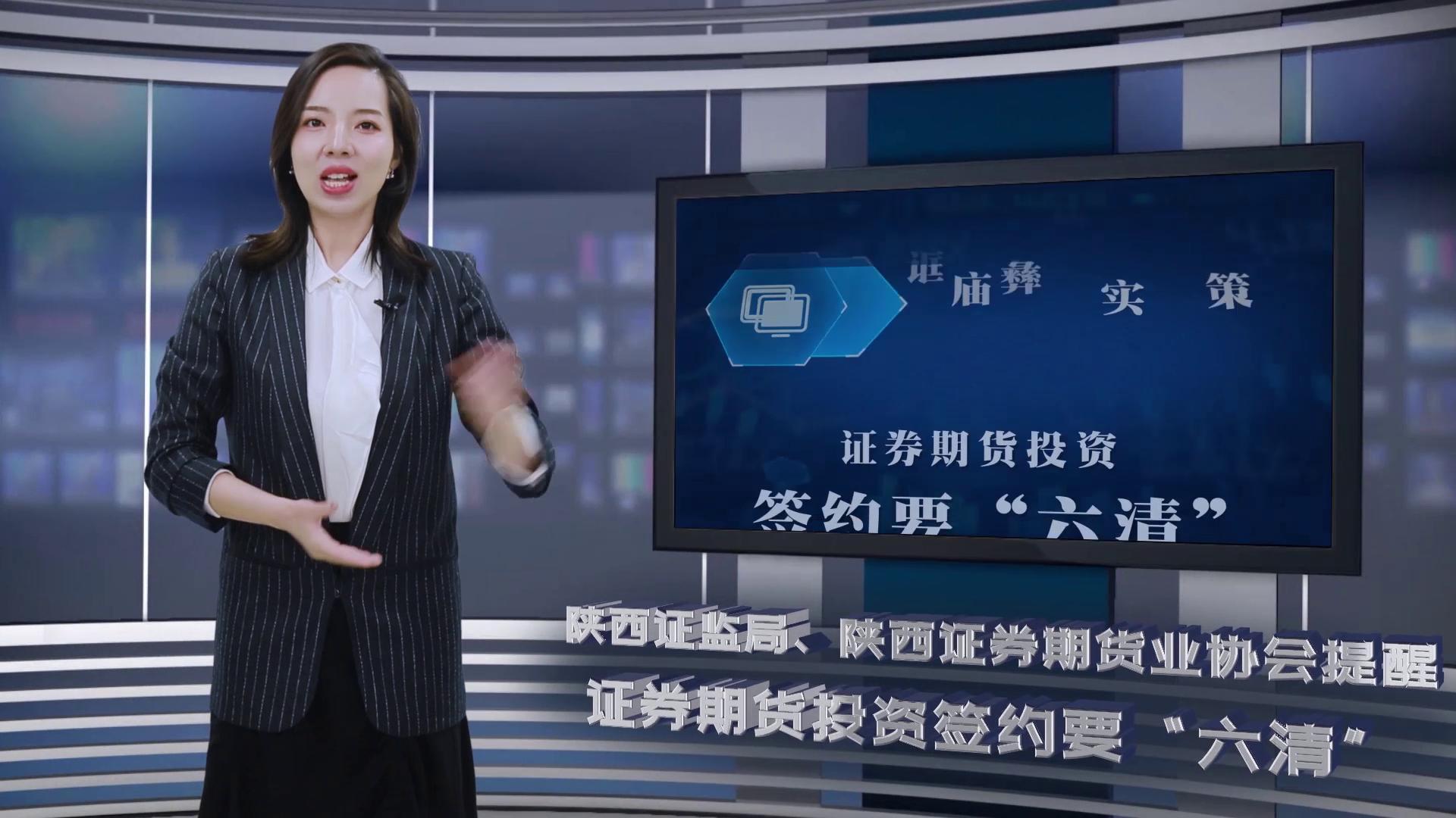 """证券期货投资签约要""""六清"""""""