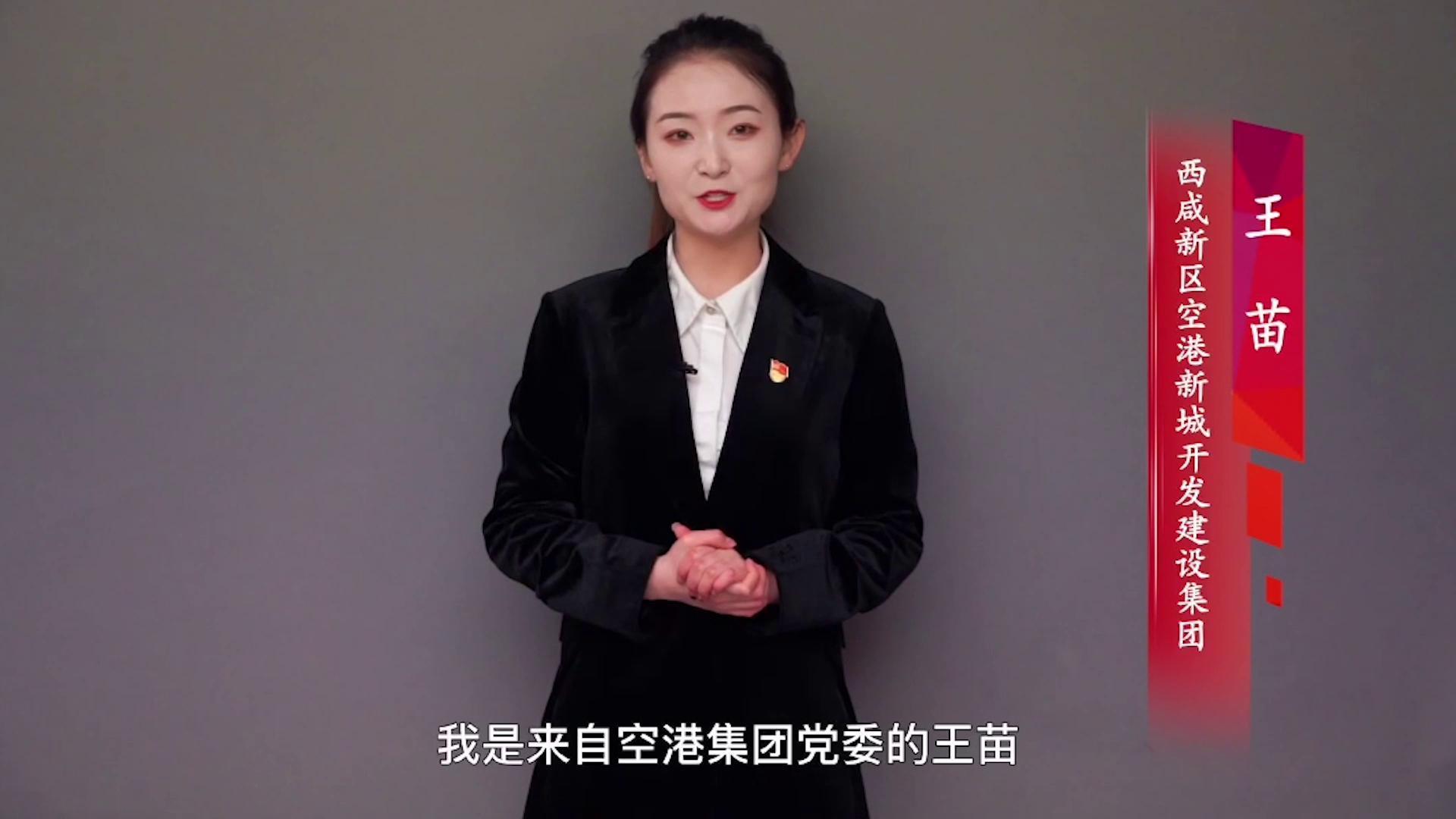 【视频】党史故事微课堂 |西咸新区空港新城开发建设集团王苗《广州起义》