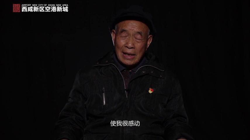 【视频】老兵红色故事 | 空港新城老兵王成恩:67年初心不改 奉献无悔青春